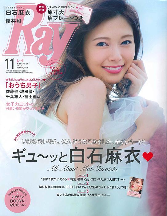 Ray11月号表紙