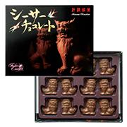 シーサーチョコレート(12個入)