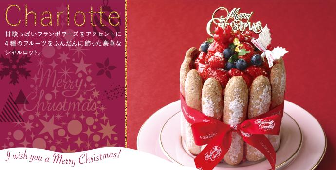 シャルロット・フレーズ ファッションキャンディ クリスマスケーキ