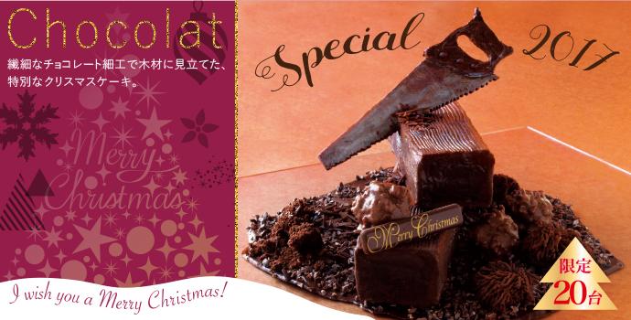 ショコラクラシック ファッションキャンディ クリスマスケーキ