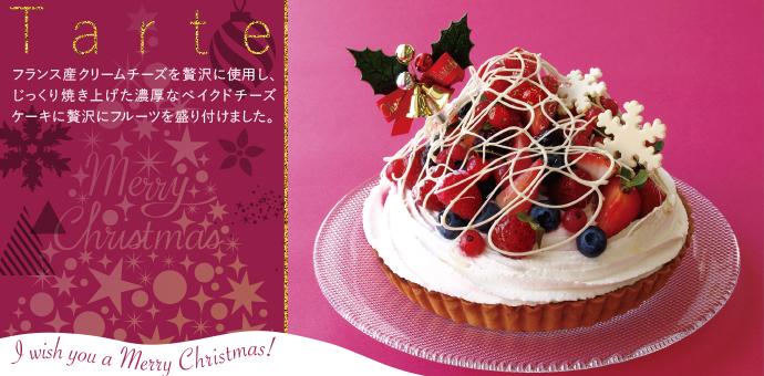 タルト・ノエル・オ・フリュイ ファッションキャンディ クリスマスケーキ