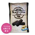 【会員限定】ブラックココアちんすこう袋入り(130g)