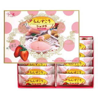 【季節限定】 ちんすこうショコラ(10個入) ストロベリー