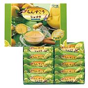 【夏季限定】 ちんすこうショコラ(10個入) シチリアレモン