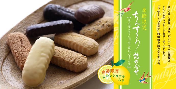 ちんすこうショコラ詰め合せ(8種)