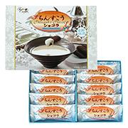 【冬季限定】 ちんすこうショコラ(10個入) ブラックココア&ホワイトチョコ
