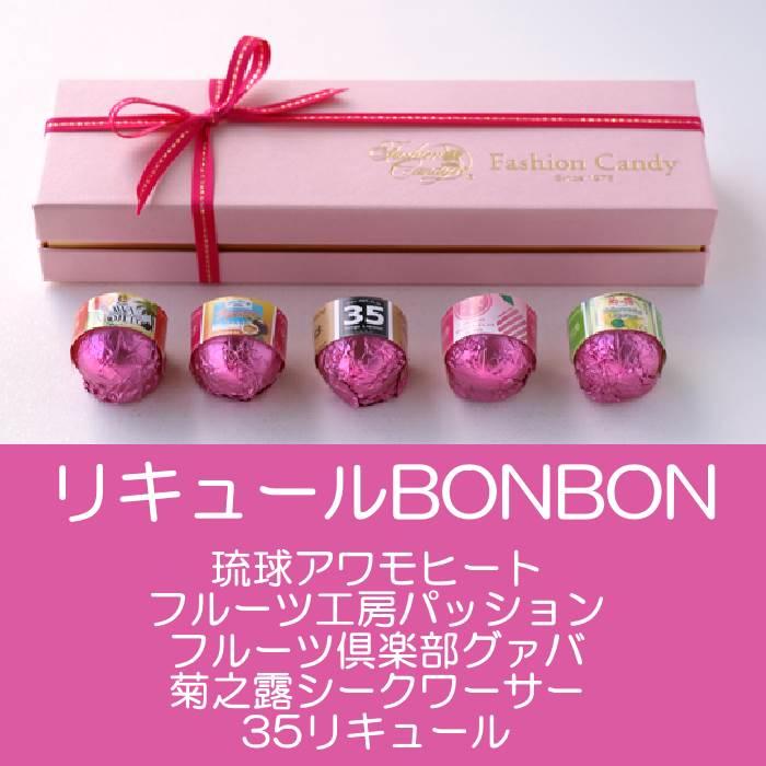 リキュールBONBON(5個入)