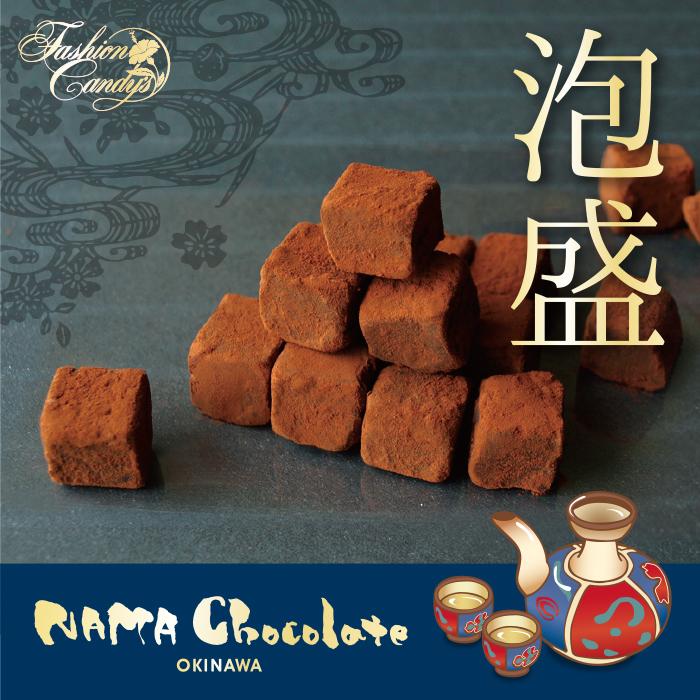 泡盛生チョコレート(15粒入)
