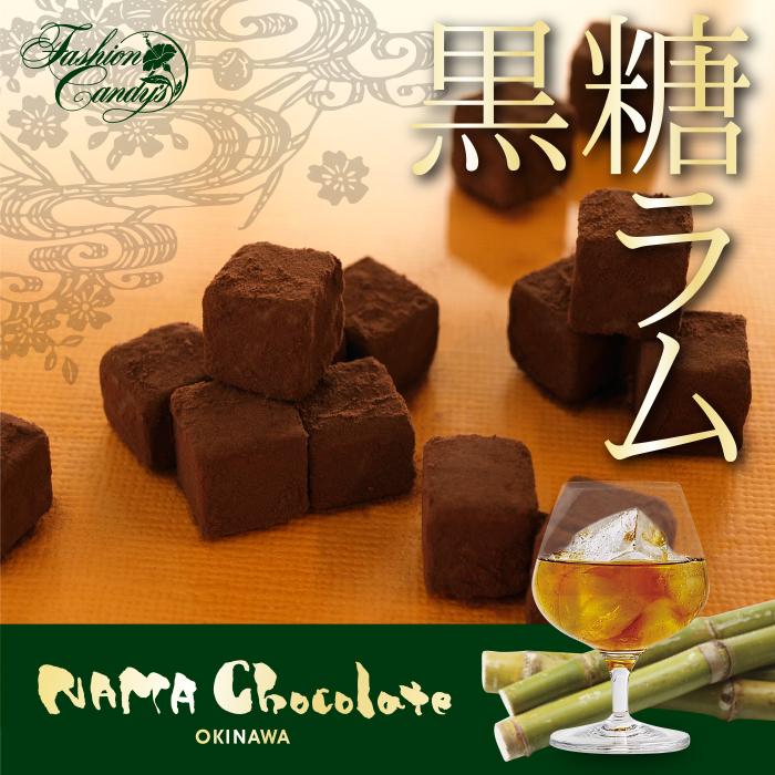 黒糖ラム酒生チョコレート(15粒入)
