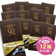 ちんすこうショコラハイカカオ90(12個入)まとめ買い12点Set