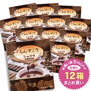 ちんすこうショコラ(ダーク&ミルク)まとめ買い12点Set