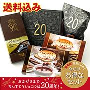 【送料込み】 ちんすこうショコラ20周年記念5点セット_FC0417T