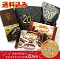 【送料込み】ちんすこうショコラ20周年記念5点セット_FC0417T