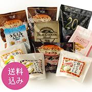 【送料込み】おきなわ菓子袋入り10点Set_FC0917T