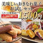 【送料無料☆メール便】おきなわ菓子お試しセット