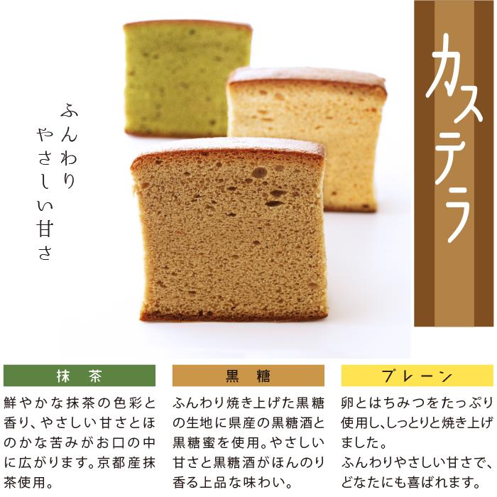 カステラ 商品説明 ファッションキャンディ 沖縄土産 送料無料 母の日ギフト