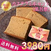 【送料込み】カステラ2本セット(風呂敷)