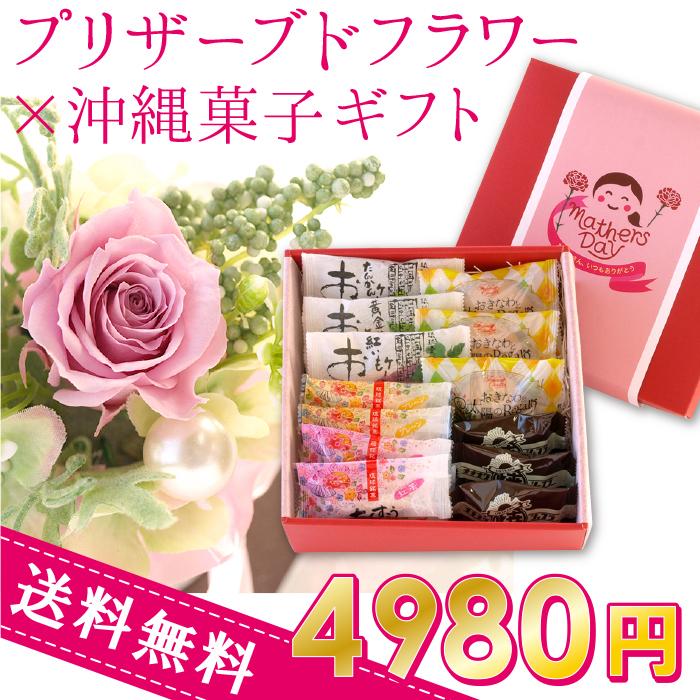 母の日限定沖縄菓子ギフト_01 花 プリザーブドフラワー