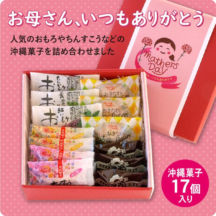 母の日限定沖縄菓子ギフト_02 お母さん ありがとう