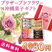 【送料無料】プリザーブドフラワー&沖縄菓子ギフト