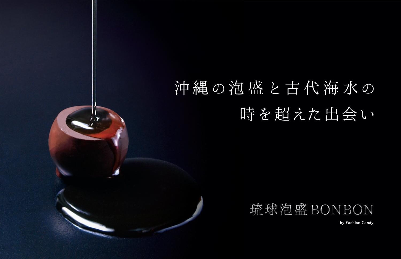 泡盛BONBON 沖縄 お取り寄せ お土産 人気 チョコレート ファッションキャンディ