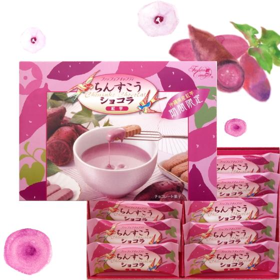 【季節限定】 ちんすこうショコラ(10個入) 紅芋