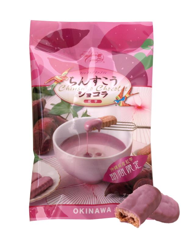 【期間限定】ちんすこうショコラ ポケットタイプ(4個入) 紅芋