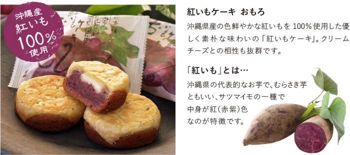 紅いもケーキおもろイメージ | ファッションキャンディ 沖縄土産 おみやげ 人気 紅芋 沖縄県産 お菓子