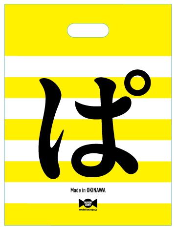 ぱのフィナンシェ用ビニール袋 高さ400�o×横300�o