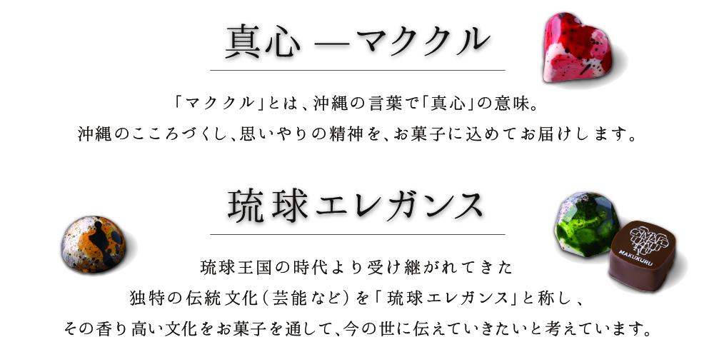 MAKUKURUコンセプト